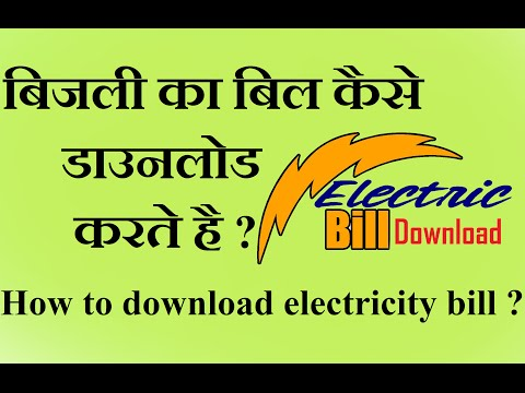 How to download electricity bill ? At Home  | SGS EDUCATION
