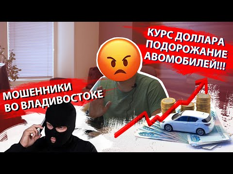 МОШЕННИКИ во Владивостоке/КУРС ДОЛЛАРА/Авто из Японии БЕЗ КОМИССИЙ