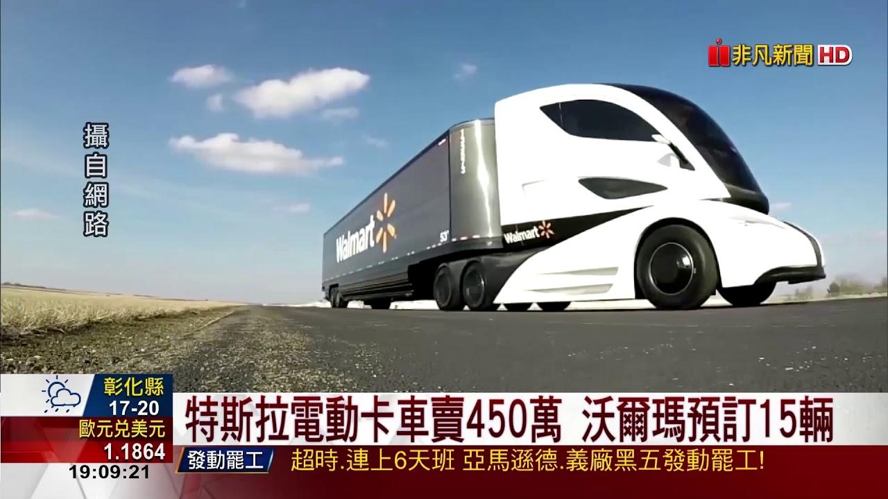 【非凡新聞】特斯拉電動卡車賣450萬 沃爾瑪預定15輛 - YouTube