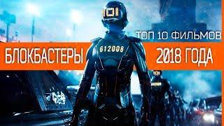 Лучшие Блокбастеры 2018 года в жанре ФАНТАСТИКА - ТОП 10 Фильмов #1