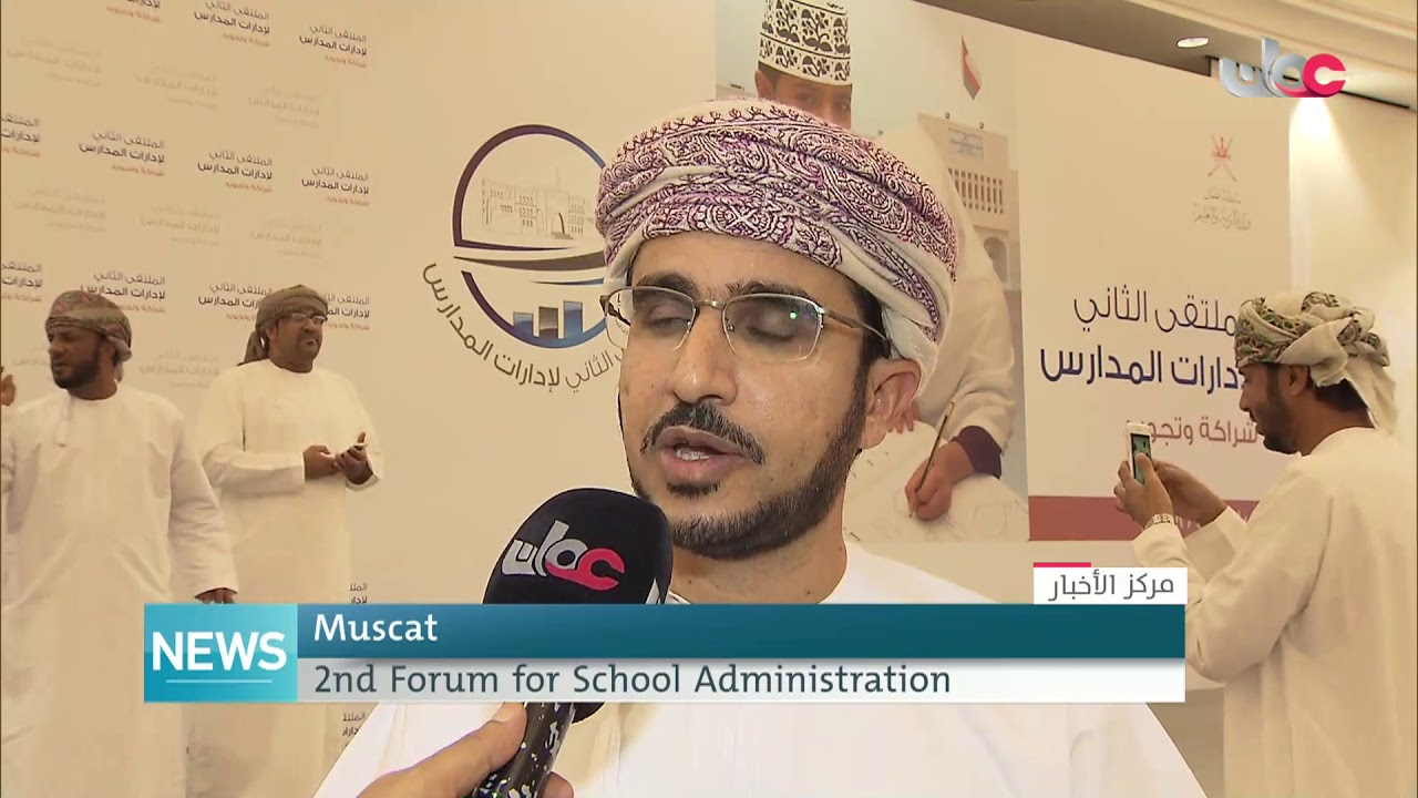 The second forum for school administration organized in Muscat