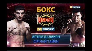Артем Далакян - Сиричаи Таийен - Бій за звання чемпіона світу WBA