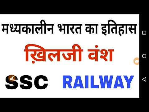 Khilji Dynasty History in Hindi For SSC Railway