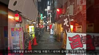 대구 출발 일본 여행 오사카 2박 3일 자유 여행 난바…