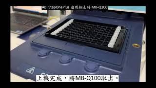 MB-Q100 ABI StepOnePlus