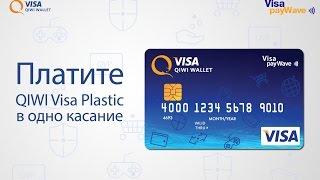 видео Пластиковая карта QIWI Visa