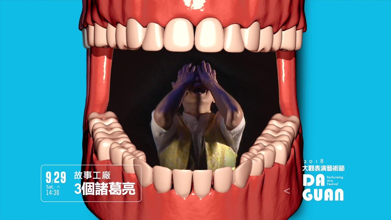 大觀表演藝術節 2018 DAGUAN Performing Arts Festival trailer