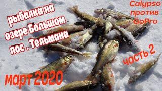 Рыбалка на озере Большом Тельмана