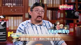 鹦鹉话外音:《千与千寻》二刷的理由因为配音演员?.【中国电影报道 | 20190624】