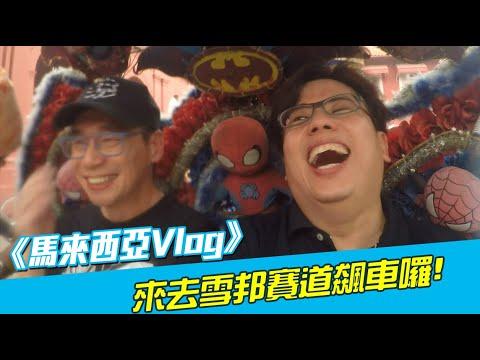《馬來西亞Vlog》來去雪邦飆車囉!