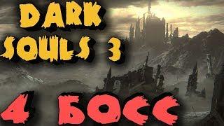Четвертый босс и эпик броня в Dark Souls 3 (стрим прохождение)