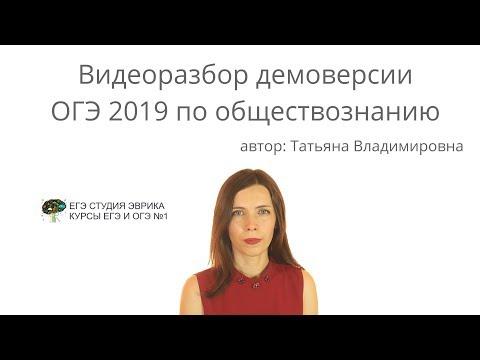 Разбор демоверсии ОГЭ 2019 по Обществознанию 1 часть