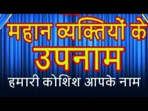 gk tricks/ महान व्यक्तियों के उपनाम /nickname of great and famous person / online school in hindi