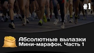 Абсолютные вылазки КОРМ2: Мини-марафон. Часть 1