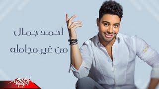 Ahmed Gamal - Men Ghir Mogamla | Lyrics Video - 2020 | احمد جمال  -  من غير مجاملة
