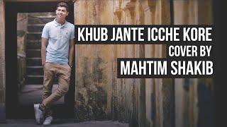 Khub Jante Icche Kore | Mahtim Shakib | Cover