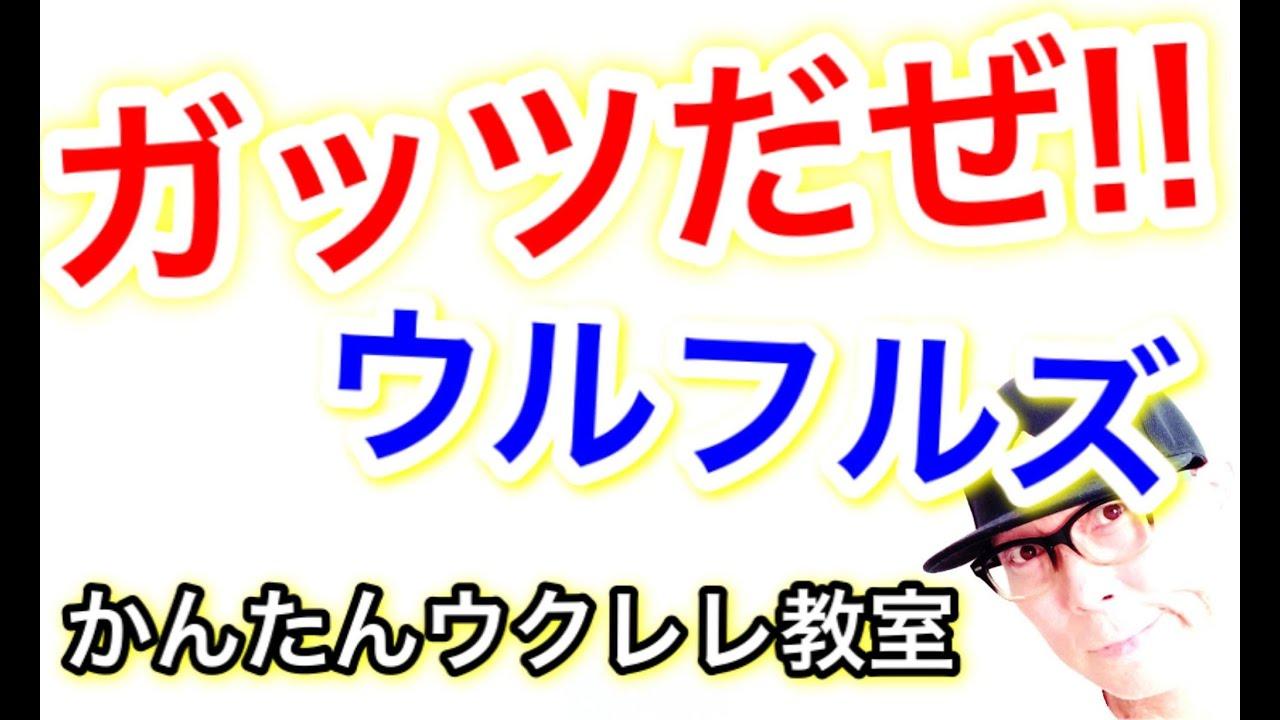 ガッツだぜ!! / ウルフルズ【ウクレレ 超かんたん版 コード&レッスン付】 #GAZZLELE