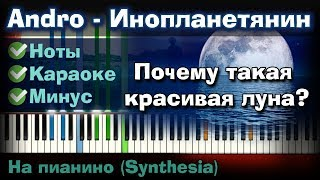 Andro — Инопланетянин | На пианино | Synthesia разбор| Как играть?| Instrumental + Караоке + Ноты