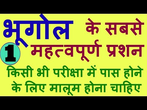 भूगोल के सबसे महत्वपूर्ण प्रशन || most important gk questions of geography in hindi for ssc