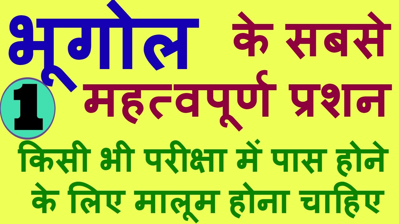 भूगोल के सबसे महत्वपूर्ण प्रशन    most important gk questions of geography  in hindi for ssc
