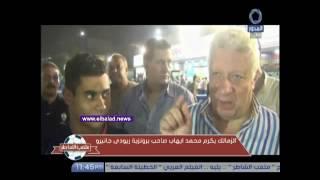 مرتضى منصور يكرم محمد إيهاب ويوضح الفرق بين البلطجي والبطل .. فيديو