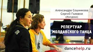 Репертуар молдавского танца(Хореографы! Смотрите http://www.dancehelp.ru/N490/ - полный комплект курса и музыка к уроку.