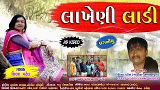 Lakheni Ladi | લાખેણી લાડી | New Gujarati Lagna Geet 2018 | Full VIDEO | Shilpa Patel | RDC Gujarati