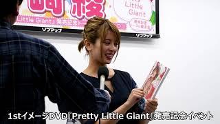 吉崎綾、1stDVD『Pretty Little Giant』発売記念イベント 詳細 → https:...