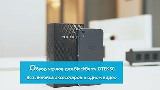 видео Аксессуары для BlackBerry Priv