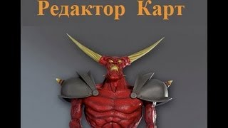 "Dungeon keeper 2 - Редактор Карт. Урок №1 ""Начинаем с малого"""
