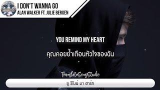 แปลเพลง I Don't Wanna Go - Alan Walker ft. Julie Bergen