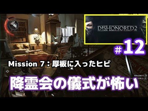 【Dishonored2実況#12】厚板に入ったヒビ攻略、アラミス・スティルトンの書斎でみたもの