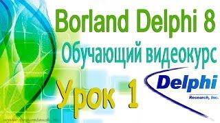 Изучаем Borland Delphi 8. Урок 1. Знакомство с программой. Обзор интерфейса
