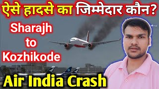 Binod हैं Kozhikode airport में Flight दुर्घटना के जिम्मेदार !!