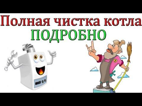 Как почистить газовый котел росс в домашних условиях