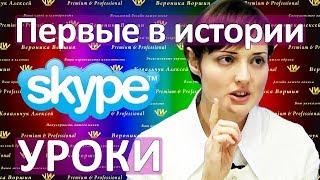 ПЕРВЫЕ В ИНТЕРНЕТЕ!!! Skype УРОКИ ВОКАЛА :: Уроки вокала онлайн