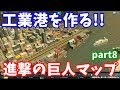 港工業地帯を作る!!  進撃の巨人マップpart8【Cities Skylines:シティーズスカイライン】