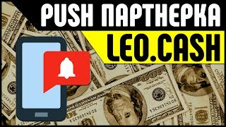 Push партнерка Leo.Cash. Как зарабатывать деньги на Push-уведомлениях?