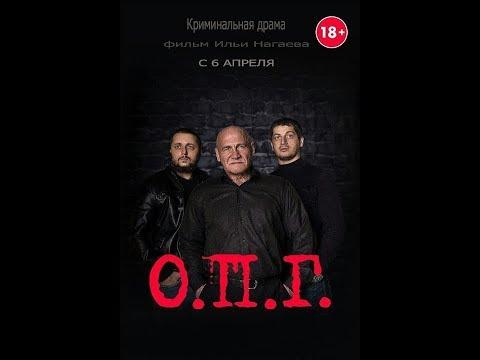 Фильм О.П.Г. (2017)
