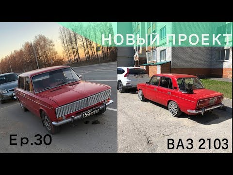 видео: Ep.30 Новый проект. Рассказ о нем.ВАЗ 2103