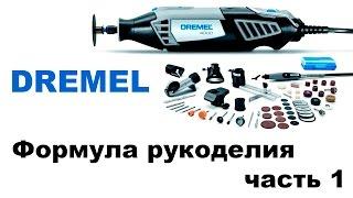 видео Инструменты Dremel