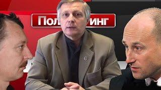 Пякин В. В.  Стрелков и Стариков в программе