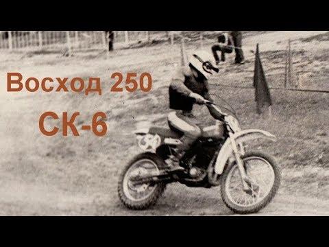 Восход-250 СК-6 - Ковровский кроссач