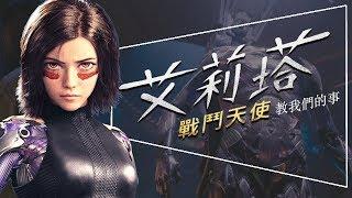 💧影評💧艾莉塔:戰鬥天使|Alita: Battle Angel|REVIEW|銃夢|劇透|