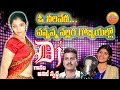 O Nelaveni Dj Song | Private Dj Songs | Dj Songs Telugu | New Folk Songs | Telangana Dj Songs