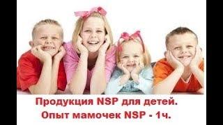"""Встреча клуба мамочек NSP """"Mama time"""" в Zoom. Продукция NSP для детей"""