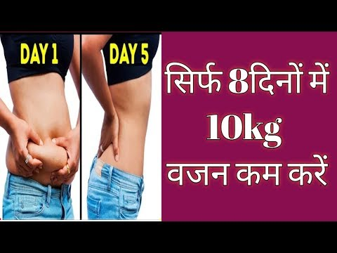 How To Lose Weight Fast 10Kg in 8 Days | Without Exercise.
