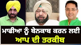 ਆਪ ਨੇ ਦੱਸੀ ਨਵੀਂ ਤਰਕੀਬ AAP suggested Captain Amrinder Singh to constitute all party committee