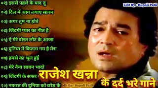 Rajesh Khanna   राजेश खन्ना के दर्द भरे गाने   Lata & Rafi Hit मुकेश के दर्द भरे गीत   लता मंगेशकर